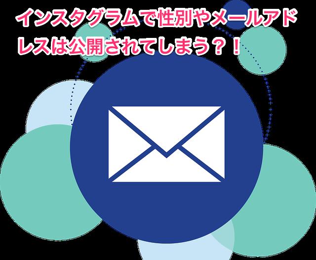 インスタで性別やメールアドレスは公開される?