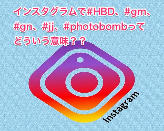 #HBD、#gm、#gn、#jj、#photobombってどういう意味??