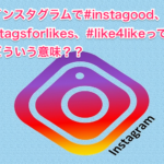 #instagood、#tagsforlikes、#like4likeってどういう意味??