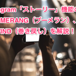 Instagram「ストーリー」機能のBOOMERANG(ブーメラン)、REWIND(巻き戻し)を解説!